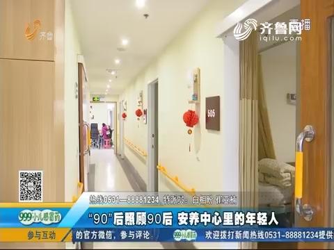 """济南:""""90""""后照顾90后 安养中心里的年轻人"""