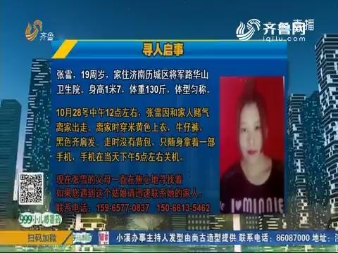 济南:寻人启事