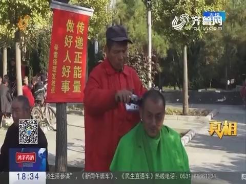 【真相】德州:公园里的理发师
