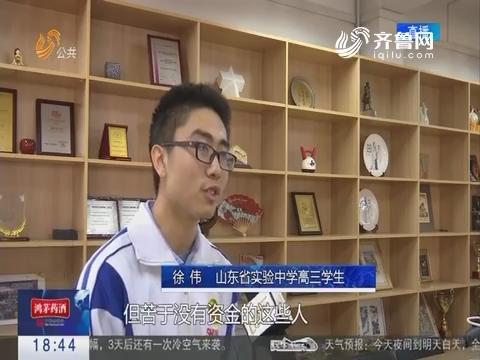 厉害了!济南一中学生转让专利 设立创新基金