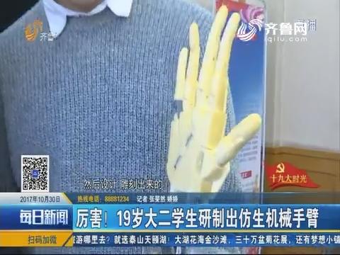 厉害!19岁大二学生研制出仿生机械手臂
