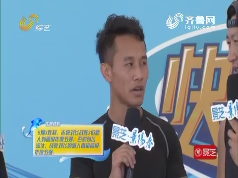 快乐向前冲:李社状态欠佳出现失误 刘飞打破纪录成功晋级