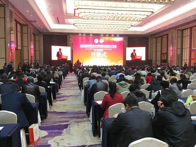 山东省医师协会中医医师分会2017年年会隆重举行