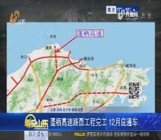 蓬栖高速路面工程完工 12月底通车