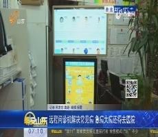 济南400家药店 有了远程问诊机