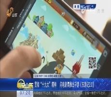 """贯彻""""十九大""""精神 闪电新闻推出手游《东游记2.0》"""