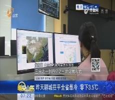 10月30日聊城茌平全省最冷 零下3.5℃