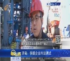 济南:供暖企业冷运调试