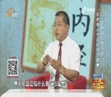 20171031《大医本草堂》:五步调心病不找