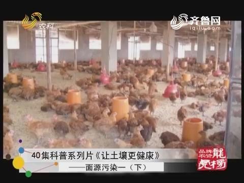 20171031《品牌农资龙虎榜》:40集科普系列片《让土壤更健康》--面源污染一(下)
