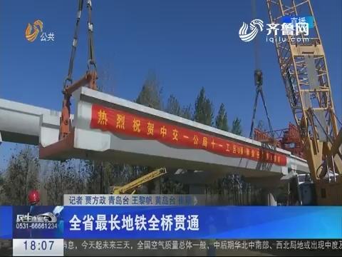 青岛:山东省最长地铁全桥贯通