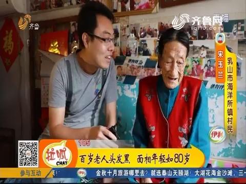 威海:百岁老人头发黑 面相年轻如80岁
