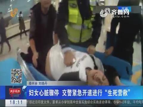 """滕州:妇女心脏骤停 交警紧急开道进行""""生死营救"""""""