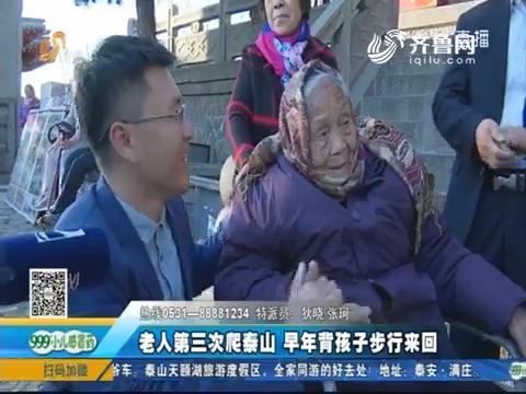 泰安:这个奶奶不简单 一百岁来爬泰山