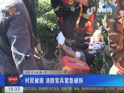 日照:村民被困 消防官兵紧急破拆