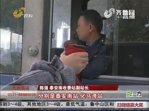 【群众新闻】10月31日起 泰安七收费站开通手机扫码交费