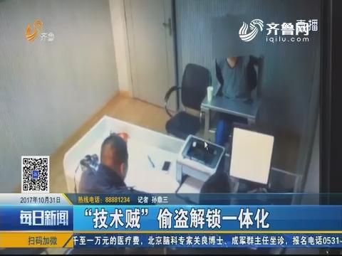济南:猖狂小偷!偷来手机给自己发红包