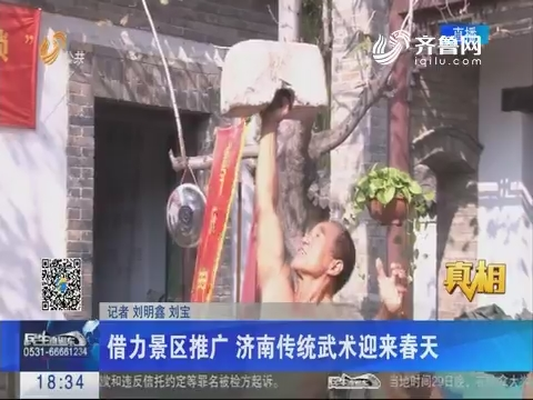 【真相】借力景区推广 济南传统武术迎来春天