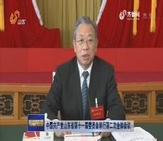 中国共产党山东省第十一届委员会举行第二次全体会议