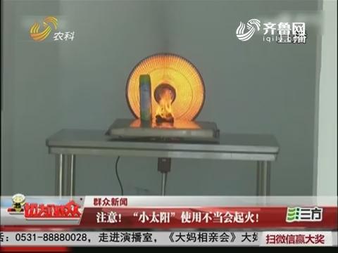"""【群众新闻】注意!""""小太阳""""使用不当会起火!"""