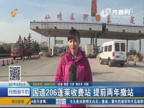 国道206蓬莱收费站 提前两年撤站