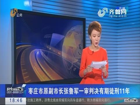 枣庄市原副市长张鲁军一审判决有期徒刑11年