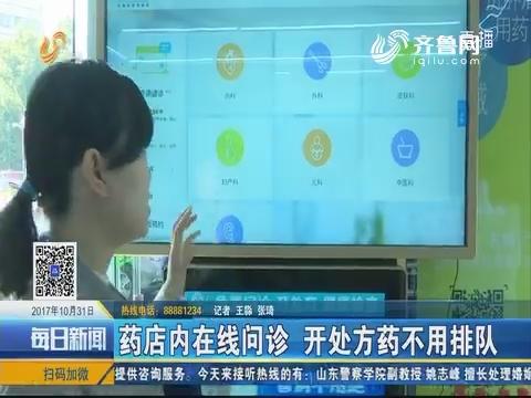 济南:药店内在线问诊 开处方药不用排队
