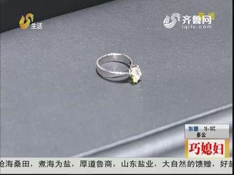 威海:价值三万多 钻戒没人领