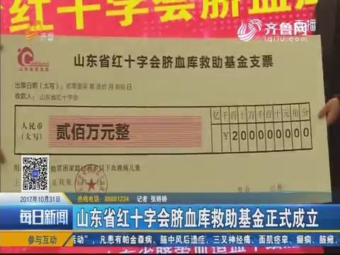 济南:山东省红十字会脐血库救助基金正式成立