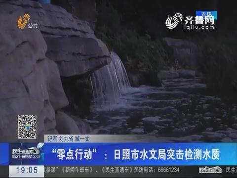 """""""零点行动"""" : 日照市水文局突击检测水质"""