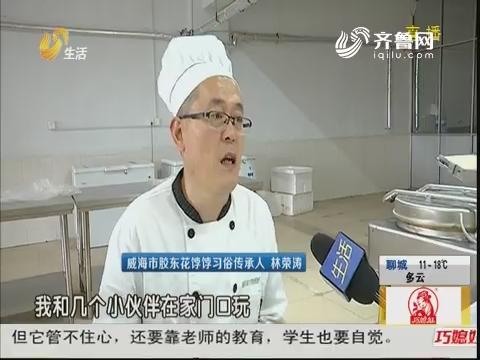 威海:胶东花饽饽 抢了蛋糕风头