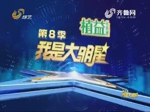 20171031《我是大明星》:刘龙一家三代从军 父亲谈起儿子满是骄傲