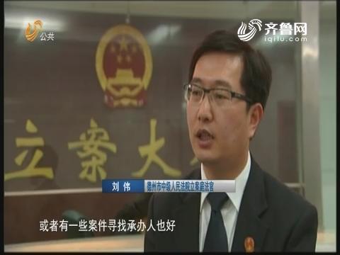 刘伟:把好审判第一关 一言一行总关情