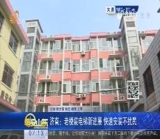 济南:老楼装电梯新进展 快速安装不扰民