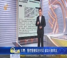 【超新早点】东营:警察警嫂隔空对话 感动无数网友