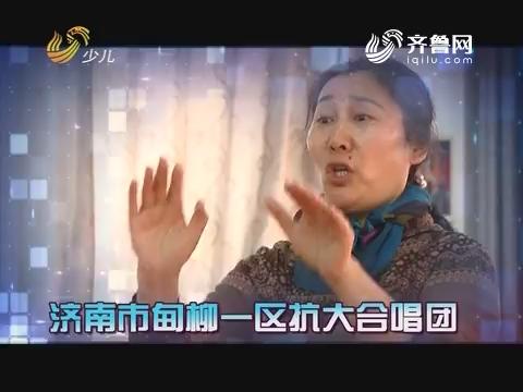 20171101《幸福99》:幸福合唱团——济南市甸柳一区抗大合唱团