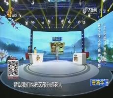 20171101《大医本草堂》:五步调心消骨痛