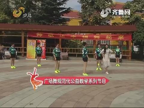 20171101《幸福舞起来》:广场舞规范化公益教学系列节目
