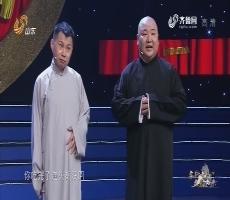 何云伟、刘宸:相声《孝与笑》