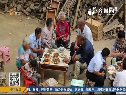 【齐鲁新百寿图】单县:家和万事兴 百岁老寿星