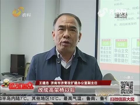 【群众新闻】7日起 济青北线小许家枢纽至零点立交段禁行