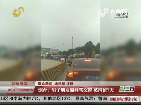 【群众新闻】烟台:男子朋友圈辱骂交警 被拘留7天