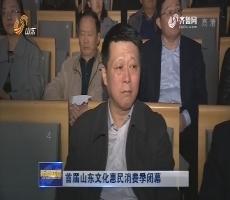 首届山东文化惠民消费季闭幕