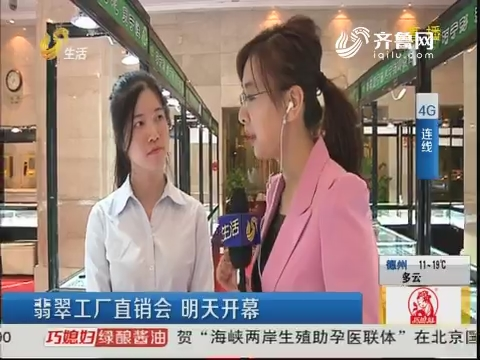 4G连线:翡翠工厂直销会 11月2日开幕