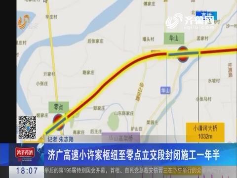 济广高速小许家枢纽至零点立交段封闭施工一年半