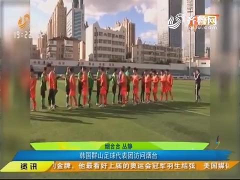 【闪电速递】韩国群山足球代表团访问烟台