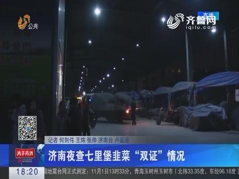 """济南夜查七里堡韭菜""""双证""""情况"""