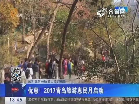 优惠!2017青岛旅游惠民月启动