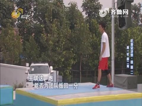 快乐向前冲:王琪奋力一跑与刘飞差之毫厘