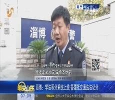 淄博:学法积分系统上线 答题抵交通违法记分
